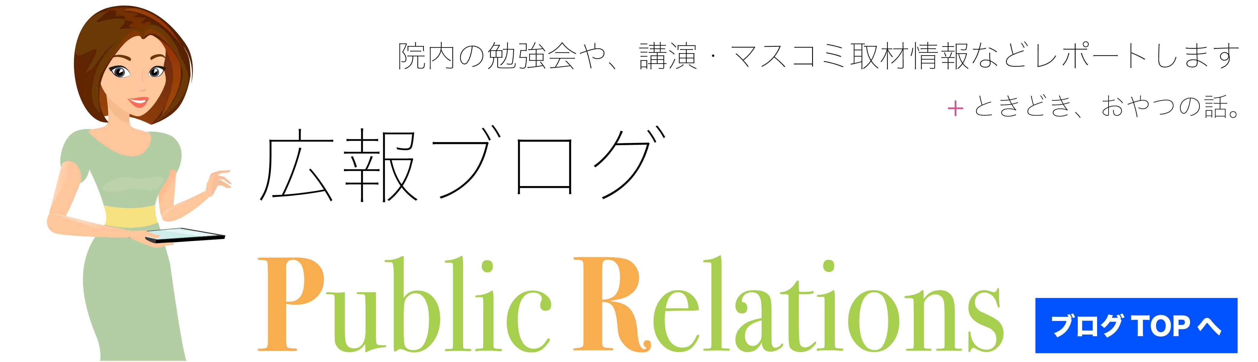 新宿ヒロクリニック広報ブログ