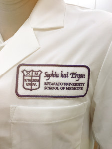 北里大学病院白衣