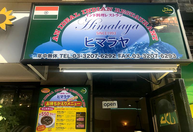 東新宿ヒマラヤ
