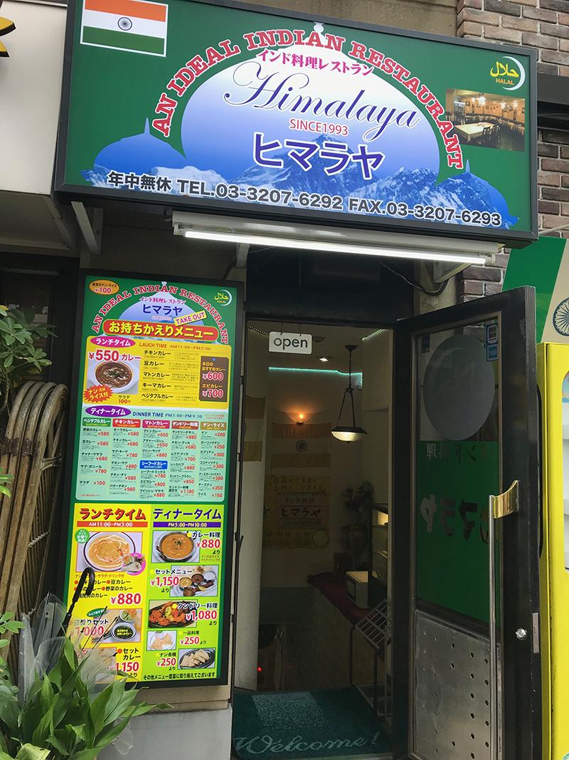 西早稲田 ヒマラヤ カレー