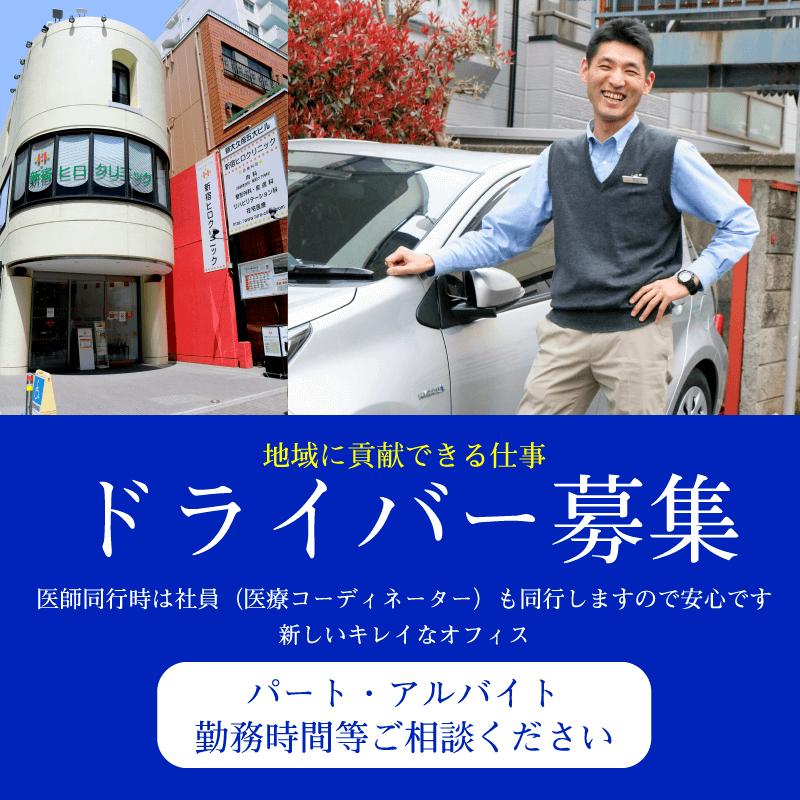 ドライバー求人東京