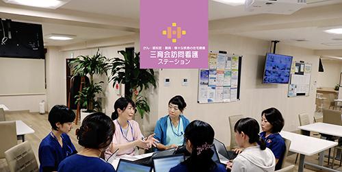 三育会訪問看護ステーション 公式ホームページ
