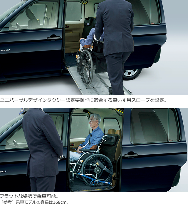 jpntaxi車椅子1