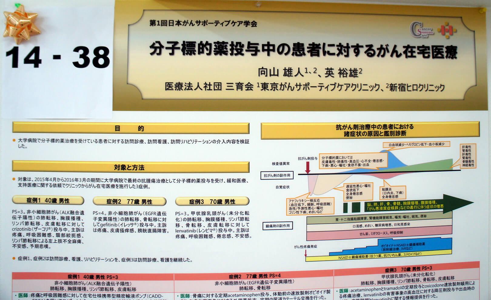 日本がんサポーティブケア学会