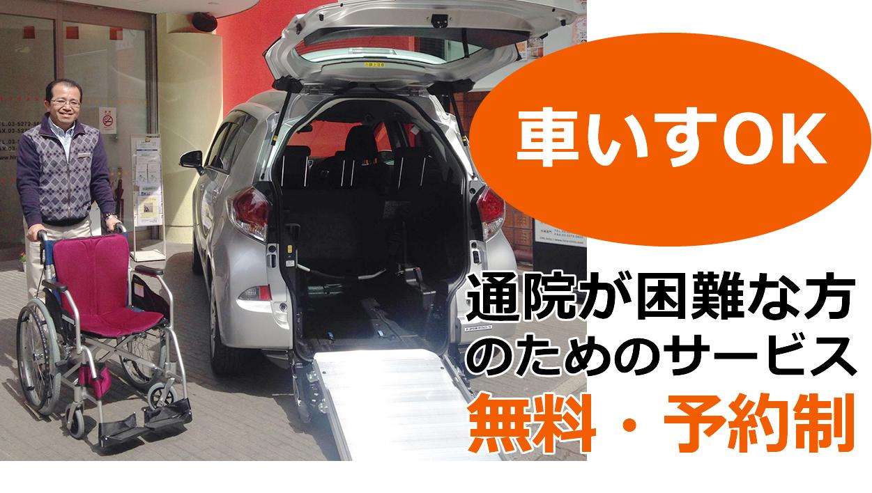 通院無料送迎サービス 車いす対応