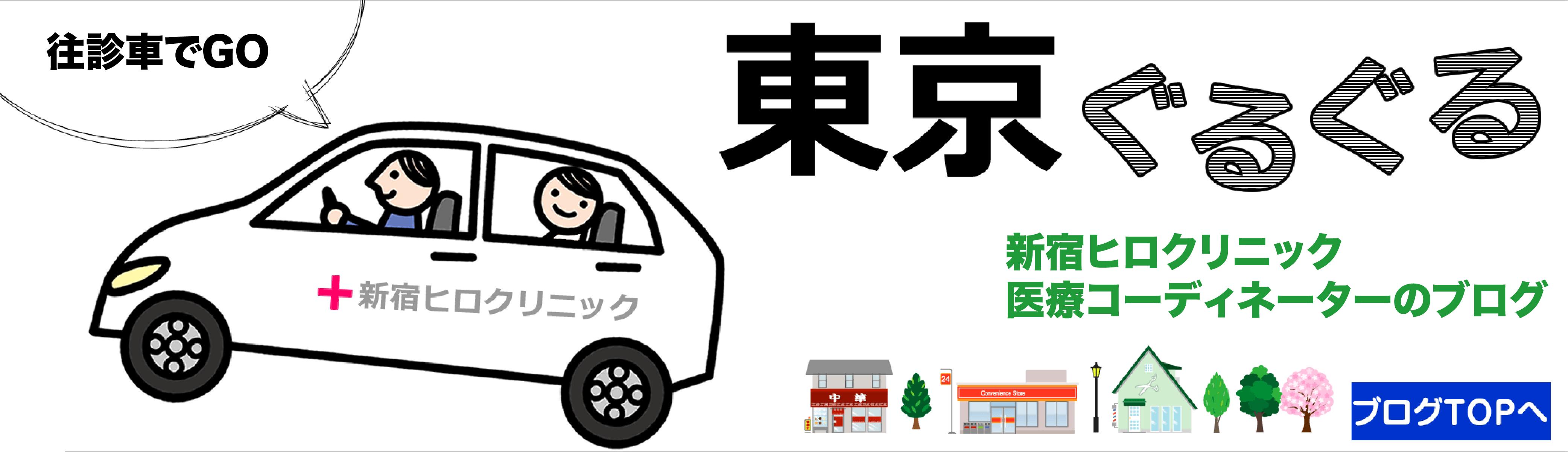 往診車は往く!~東京ぐるぐる~